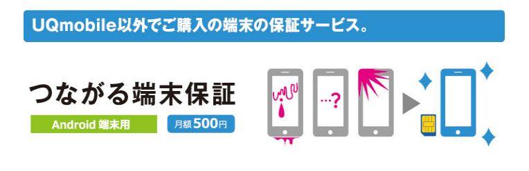 UQ mobile つながる端末保証