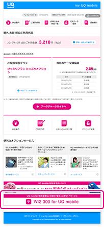 My UQモバイル メイン画面
