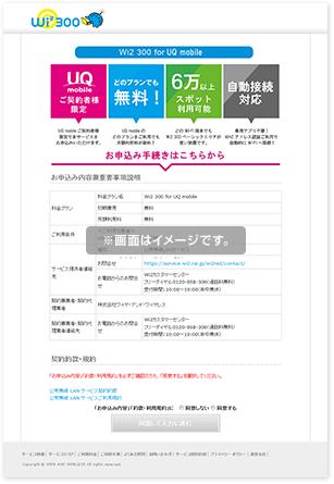 Wi2 300 for UQ mobile 約款確認