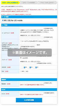Wi2 300 for UQ mobile 利用登録