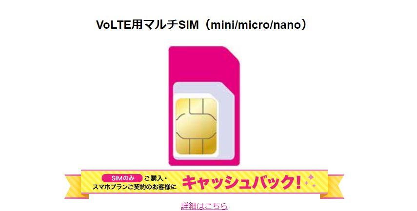 UQモバイル・SIMのみ契約でキャッシュバック