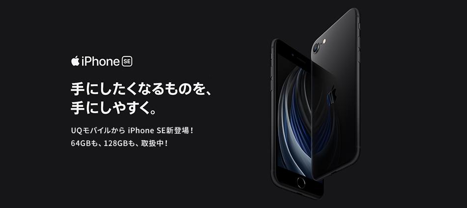 UQモバイル「iPhoneSE(第二世代)」